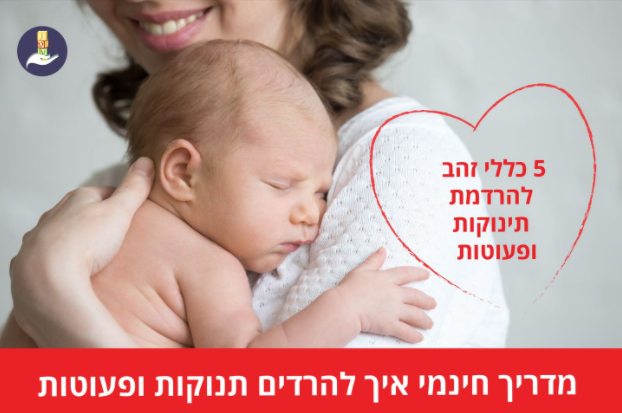נטע בכר | ייעוץ שינה לתינוקות | איך להרדים תנוקות ופעוטות